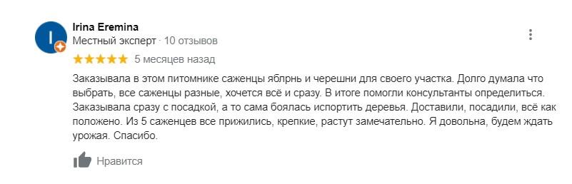 Ирина отзыв