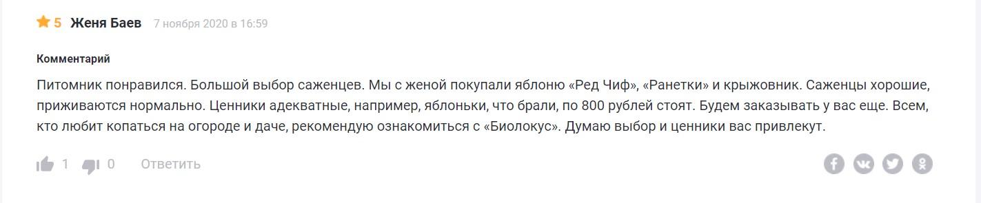 Женя Баев отзыв