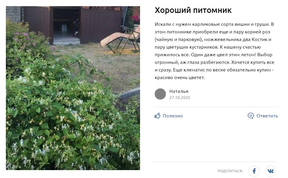 Наталья отзыв